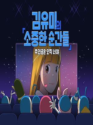 네이버웹툰, 누적 조회수 32억뷰 '유미의 세포들' 완결