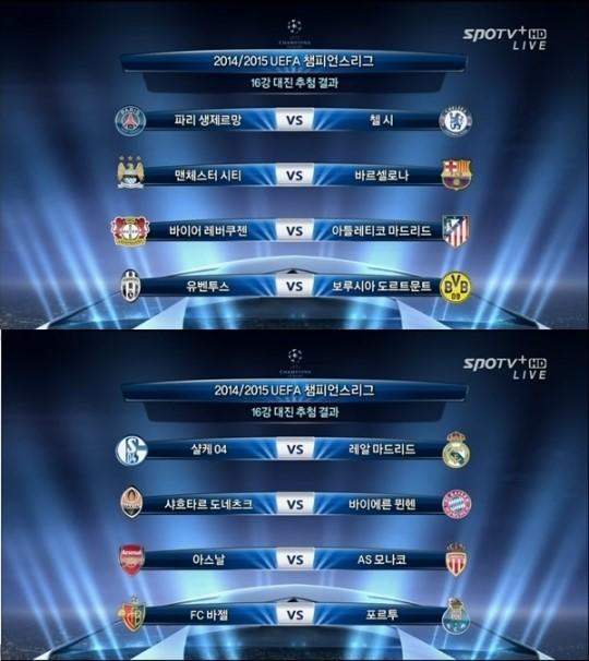 [챔피언스리그 16강 조추첨] 'PSG vs 첼시'·'맨시티 vs 바르사'·'레버쿠젠 vs AT' 등…창 대 창 대결 눈길