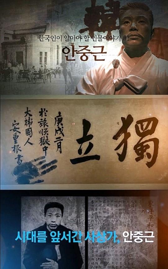 """서경덕 교수 '안중근 의사 사형 선고일' 영상 유튜브에 업로드…""""역사 기억하자는 취지"""""""