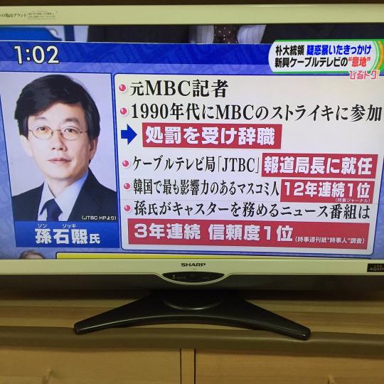 'JTBC 뉴스룸' 손석희, 뜻밖의 한류스타? 일본 방송까지 알려져…'깜짝'