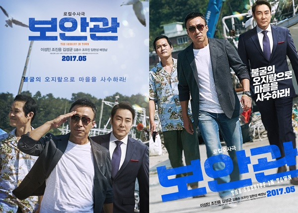 [별별★영화] '보안관' 이성민·조진웅·김성균, 예고편 조회수 300만 돌파…5월 개봉