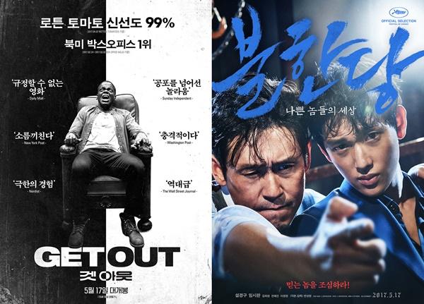 [K무비] '겟 아웃' 이틀 만에 박스오피스 1위 탈환, '불한당: 나쁜 놈들의 세상'과 접전 (영화 순위)