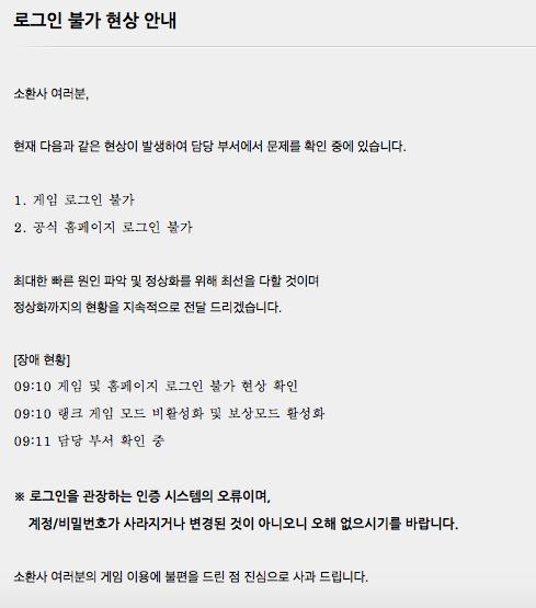 롤 로그인 오류, 한달도 안되서 또…유저들 불만 폭주 '현재 상황은?'