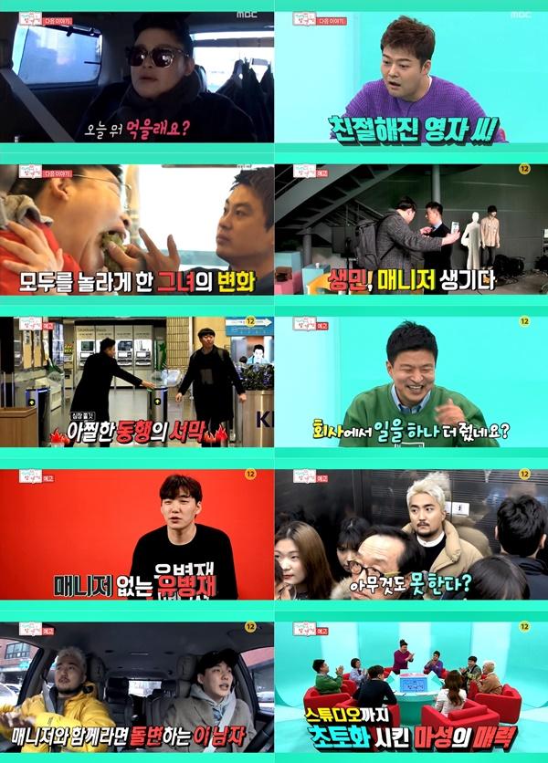 '전지적 참견 시점' 예고 공개…180도 변한 이영자·김생민과 내성적인 유병재 실제 모습까지
