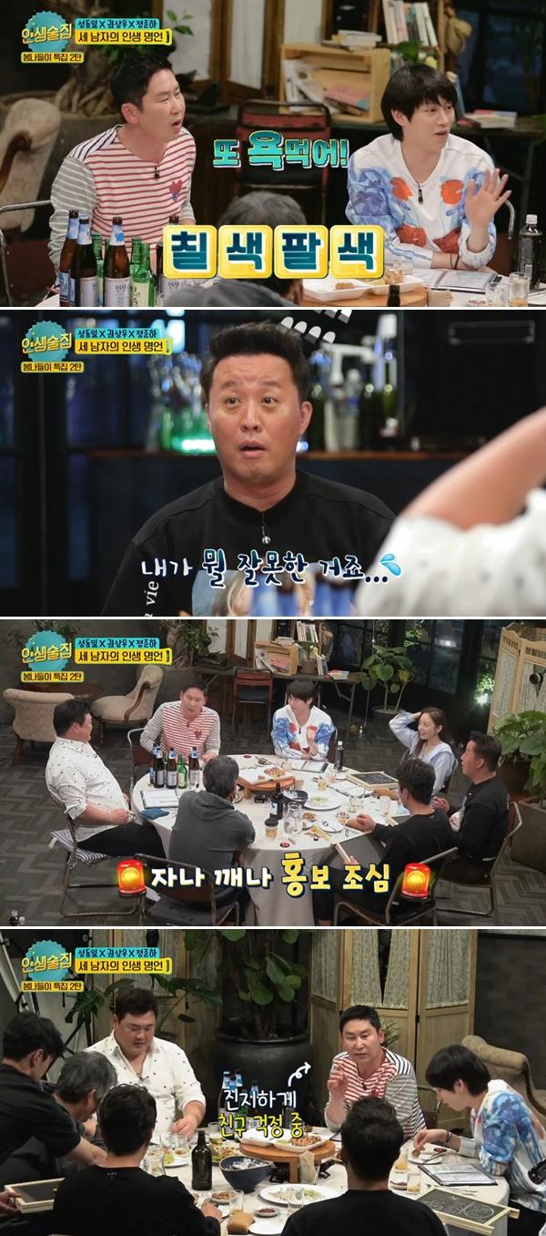 '인생술집' 신동엽, 가게 홍보하려는 정준하 호되게 말려