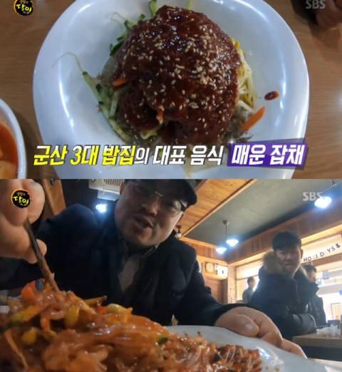 '생활의달인' 군산 매운잡채, '나들목' 위치는 어디?