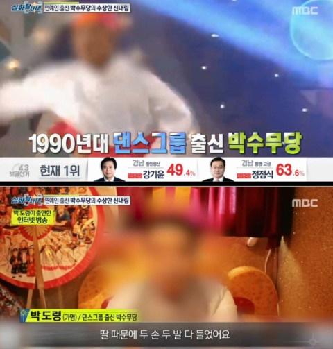 '실화탐험대' 연예인출신 박수무당 박도령 정체는?