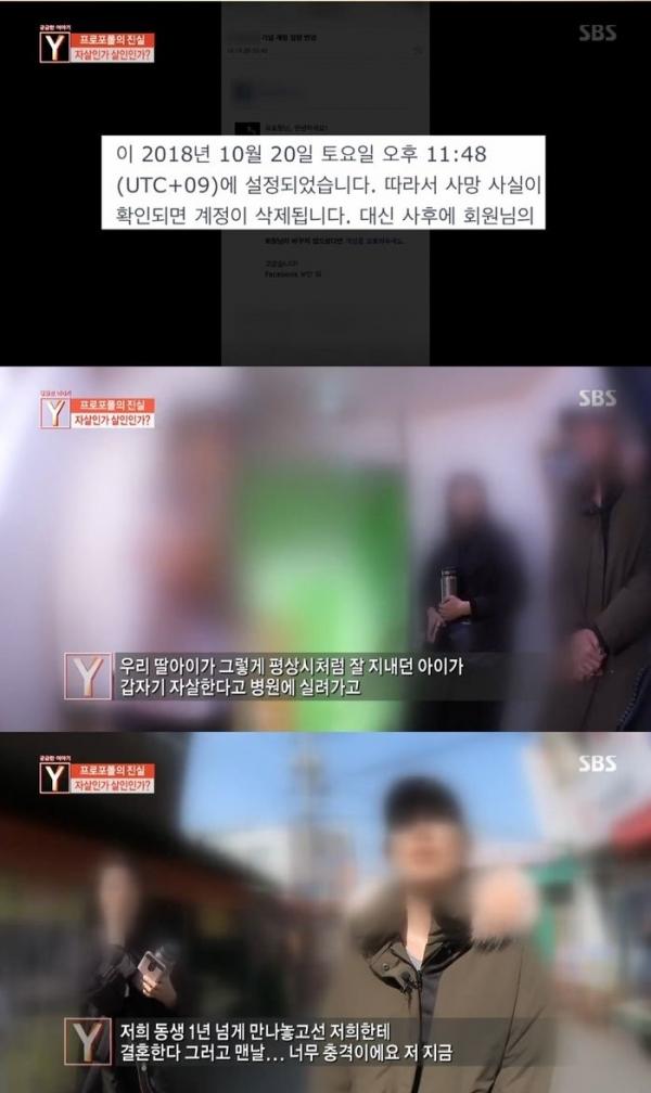 '궁금한이야기Y' 故유호철, 여자친구가 범인? 'SNS보니…'