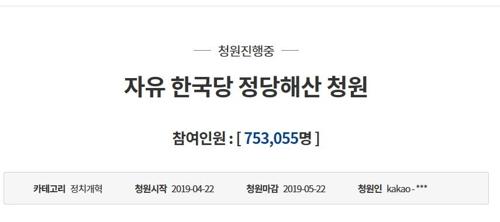 자유한국당 해산, 청와대 국민청원 75만명 넘어…