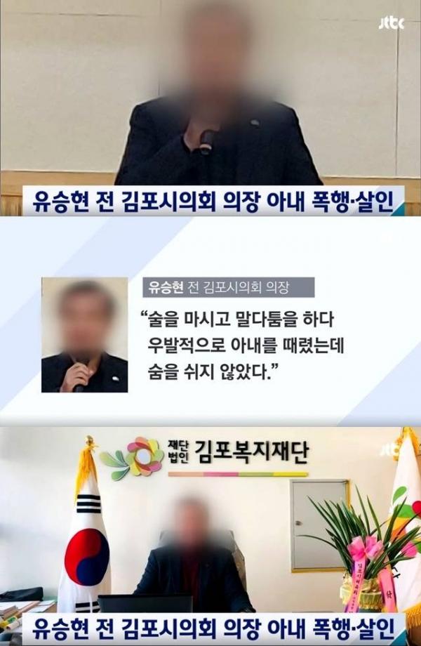 유승현 김포시 전 의장, 아내 폭행·살인