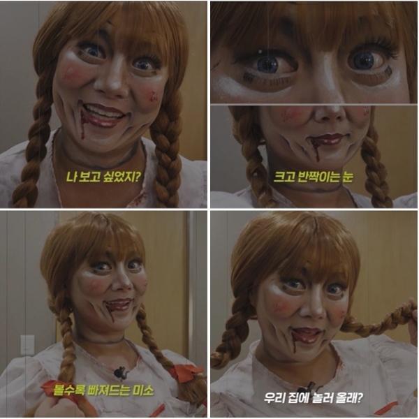 '애나벨 집으로' 박나래, 애나벨 인형 변신…꿈에 나올 것 같은 비주얼
