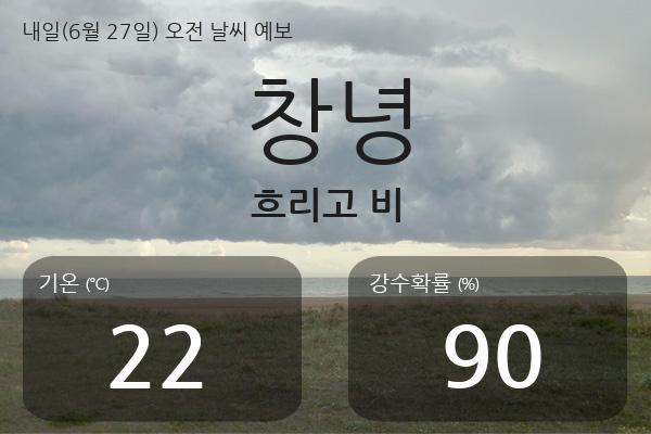 [날씨 인사이드] 창녕 지역의 내일(6월 27일) 오전 일기예보