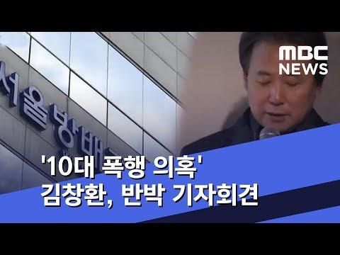 '더 이스트라이트 폭행' 김창환, 집행유예 판결 후 심경은? 미간 찌푸린 채
