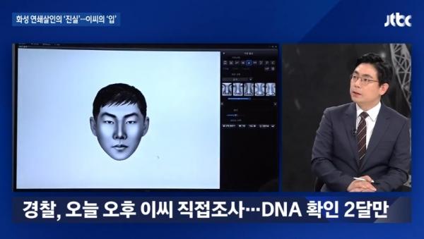 청주처제살인사건 피의자, 화성연쇄살인사건의 용의자 동일인? 경찰