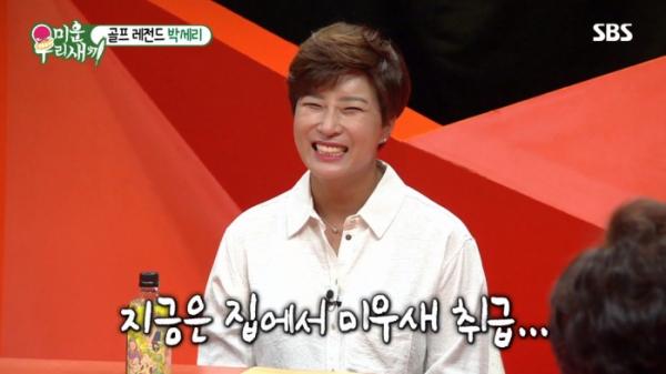 박세리, 나이 몇이길래 아직 미혼?…