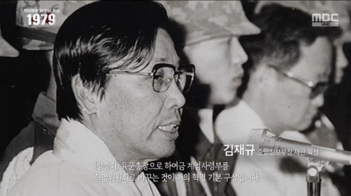 'MBC 스페셜' 10.26 사태, 박정희 저격한 김재규 그는 누구?