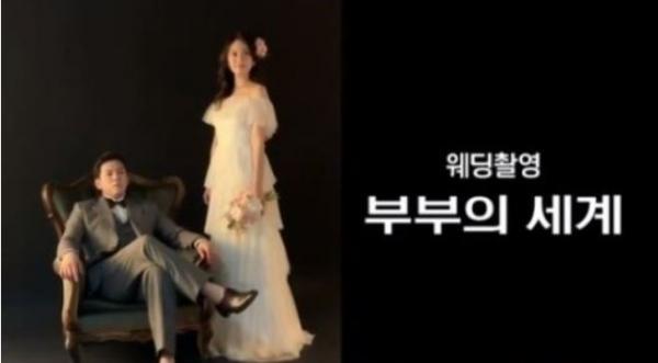 오인택 '부부의 세계' 콘셉트 결혼 웨딩촬영…