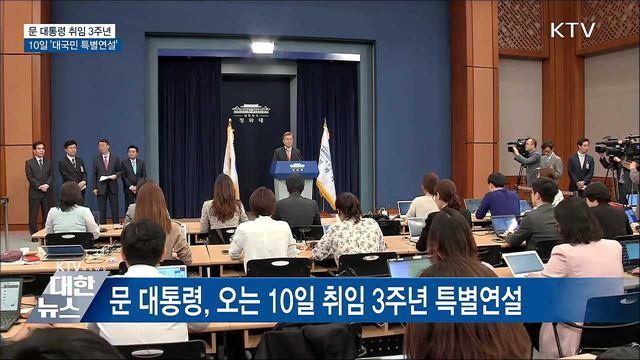 문 대통령 취임 3주년···10일 '대국민 특별연설'
