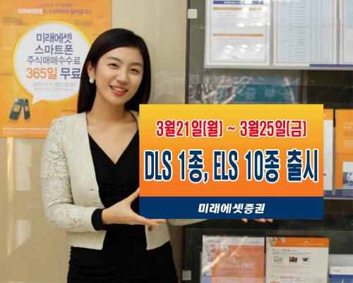 미래에셋증권 DLS 1종, ELS 10종 출시