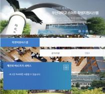 부산대학교 학생지원시스템·전북대학교 포털·동국대학교 수강신청 '폭주'