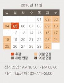 롯데백화점 휴무일, 남은 11월에 없다… 30일 '30분 연장영업'