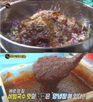 '생활의달인' 춘천 비빔국수, '깊은 단맛'의 비밀 공개…'국시집' 영업시간과 가격은?