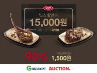 빕스 샐러드바 가격, 평일 런치 기준 2만1천900원