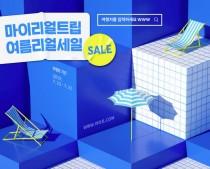 마이리얼트립 여름세일, 9개 노선 왕복 항공권 특가 판매