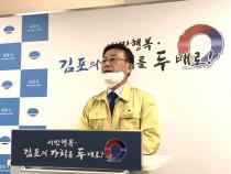 [2보]김포에서 코로나19 확진자 2명 발생...대구 결혼식 다녀온 부부