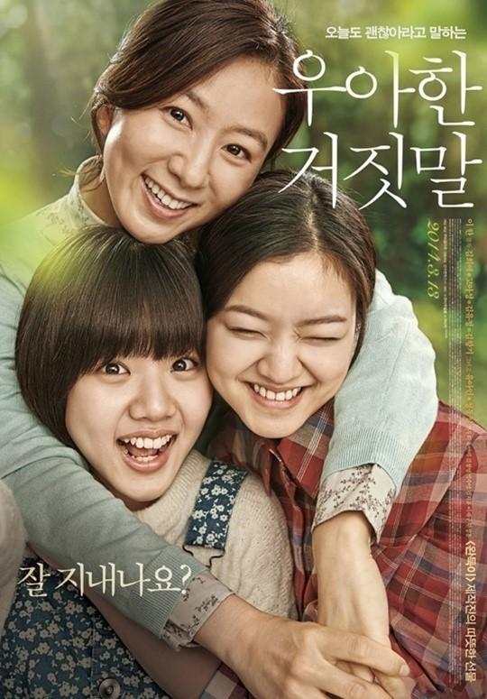 고아성 김희애 '우아한 거짓말', '캡틴' '노아' 기세에도 韓영화 1위