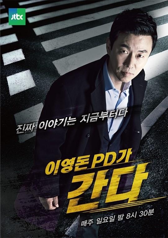 '이영돈PD가 간다' 포스터 공개, JTBC의 첫 탐사보도 프로그램 '기대↑'