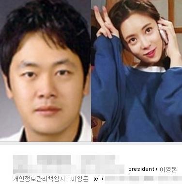 황정음 이영돈 열애, 이영돈 거암 철강산업 후계자 '깜짝'