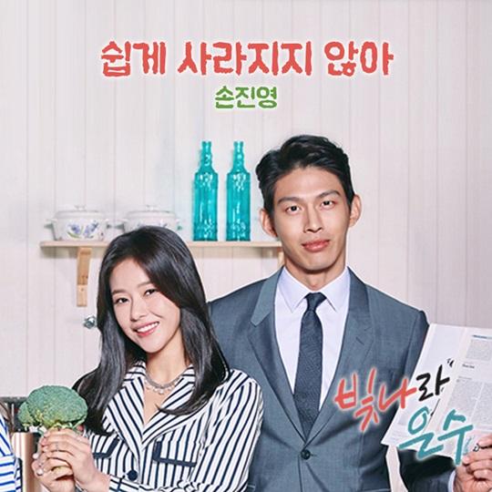 손진영 '빛나라 은수' OST 참여…'쉽게 사라지지 않아'
