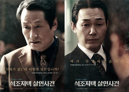 '석조저택 살인사건' 문성근 vs 박성웅, 냉철한 카리스마 대결