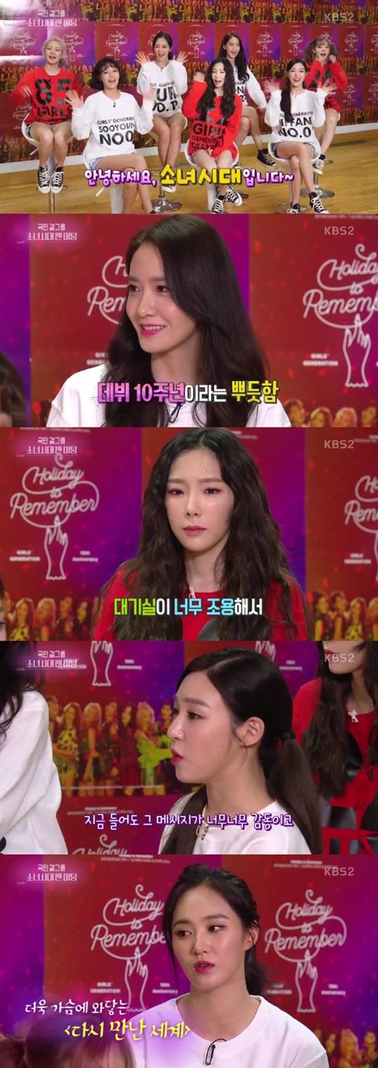 [시선강탈] '연예가중계' 소녀시대, 소녀들이 10년을 버틴 비결