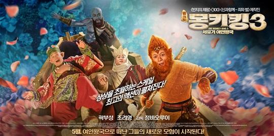 돌아온 '몽키킹3:서유기 여인왕국', 손오공 된 곽부성