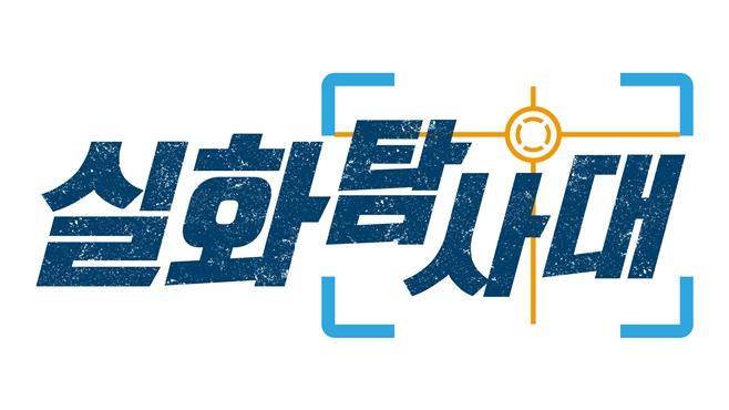 오상진 친정 복귀, MBC '실화탐사대' 신동엽·이재은과 함께 진행
