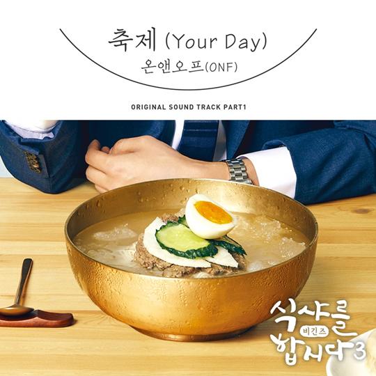 '식샤를 합시다3' 첫 OST '축제', 오늘(24일) 음원 발매