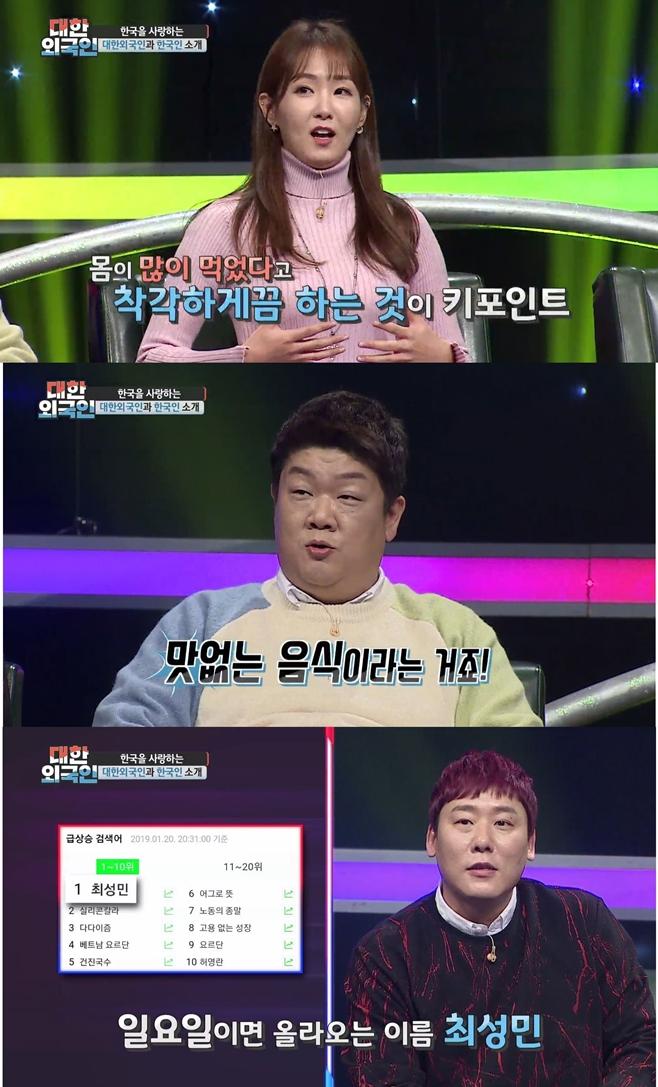 '대한외국인' 유민상·오정연·최성민, '실검남녀'가 온다