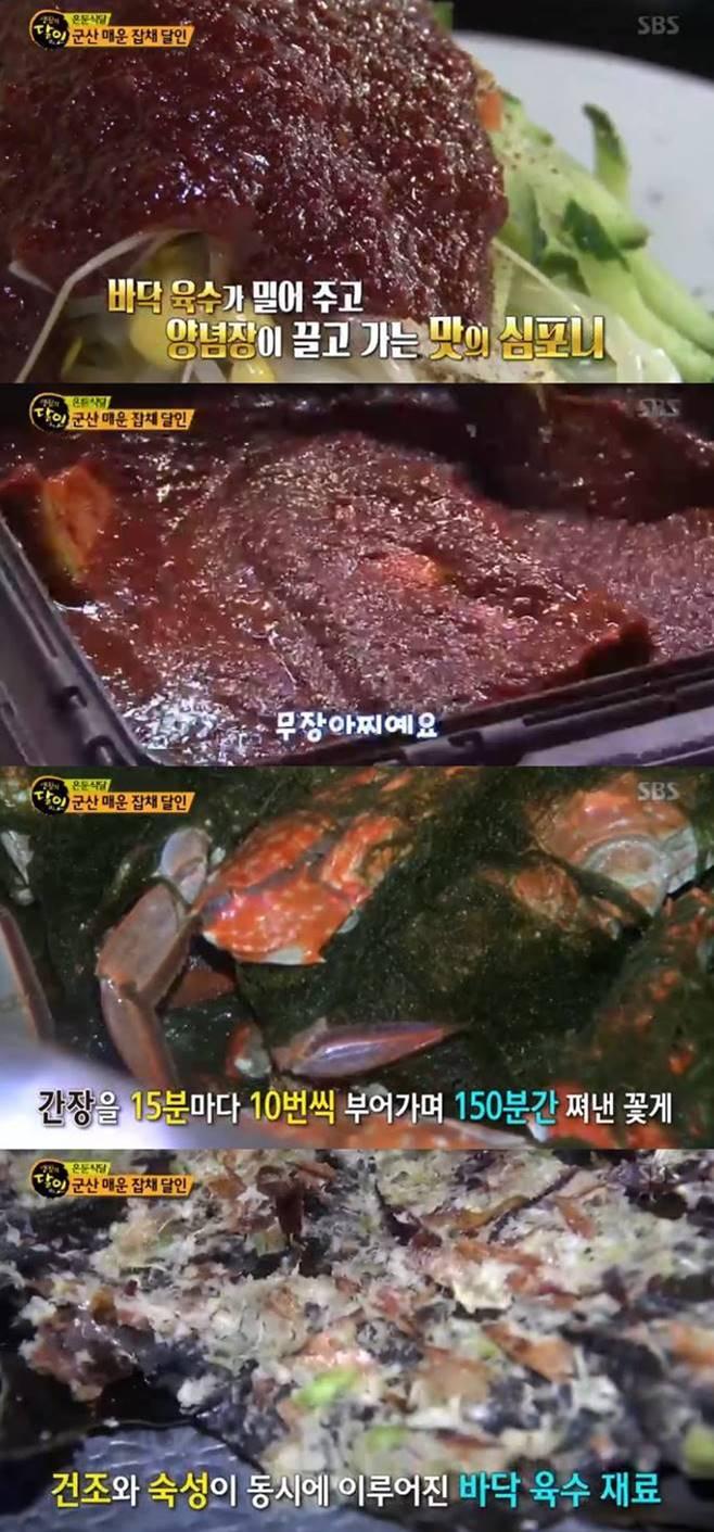'생활의달인' 군산 매운잡채, 중독성 甲…사대문파