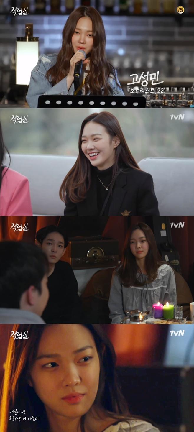 고성민, '작업실' 분위기메이커 막내…빅원과 '썸'까지