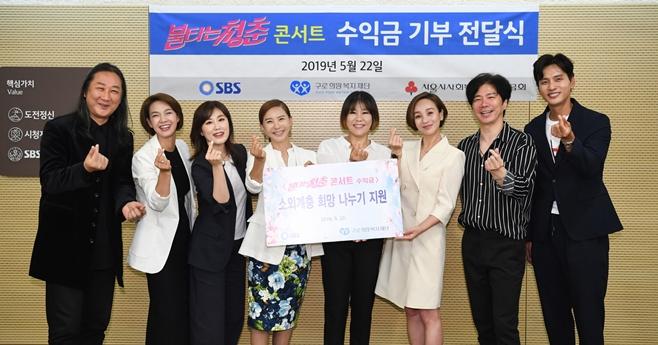 '불타는청춘' 출연진, 콘서트 수익금 구로희망복지재단 기부