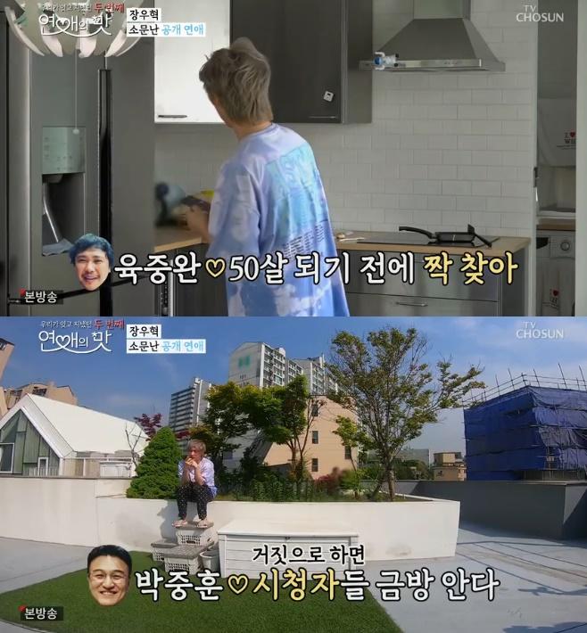 장우혁 '연애의 맛2' 출연 소식에 육중완 조언·박중훈 응원까지