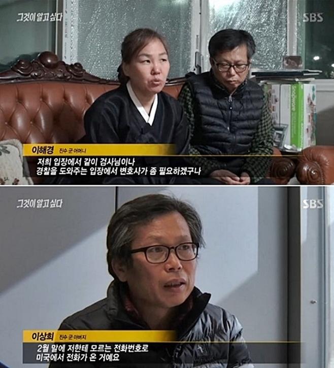 이상희 아들 사망사건 가해자, 8년 만에 유죄 '집행유예 4년'