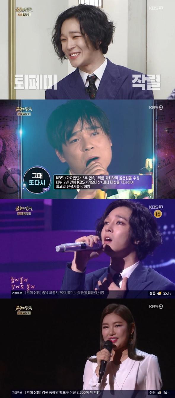 '불후의 명곡' 포레스텔라 최종 우승…승국이→노라조까지 색다른 매력 [종합]