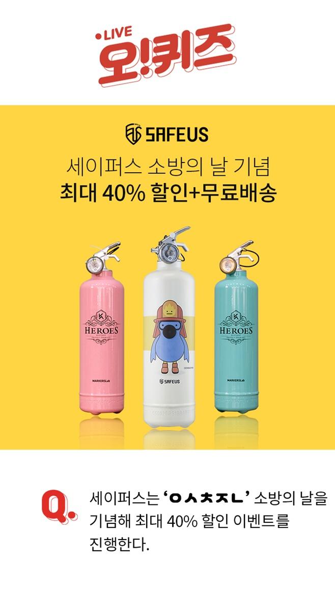 소방의날세이퍼스, 오후 5시 초성퀴즈 정답 공개 '오십칠주년'