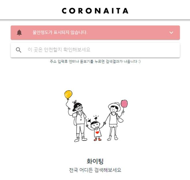 코로나있다(coronaita), 코로나 19 위험 지역 확인 하세요