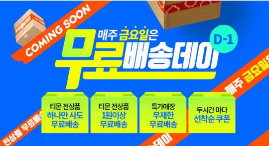 '온라인은 역시 배송'…티몬, 무료배송데이 확대