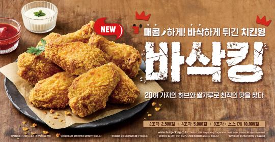버거킹, 매콤 바삭 치킨윙 사이드 신메뉴 '바삭킹' 출시
