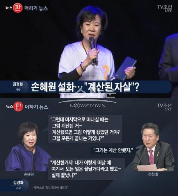 손혜원, 막말 파문